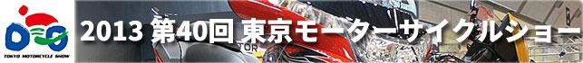 2013年 第40回 東京モーターサイクルショー レポート