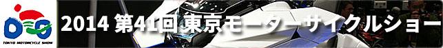 2014年 第41回 東京モーターサイクルショー レポート