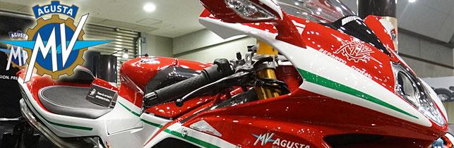第43回 東京モーターサイクルショー MVアグスタ/SWH ブース
