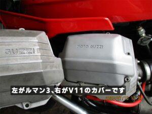 モトグッチ ルマン 3・V11 ヘッドカバー