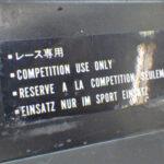 スズキ GSX-R1000 ヨシムラ レース用 ECU 送料無料